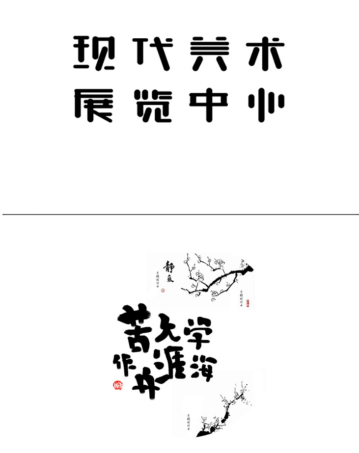 chinesefontdesign.com 2016 07 09 15 29 26 70+ Creative Examples Of Chinese Font Logo Designs