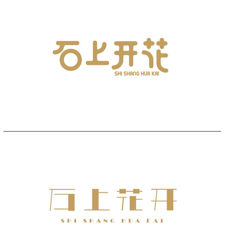 chinesefontdesign.com 2016 07 09 15 29 37 70+ Creative Examples Of Chinese Font Logo Designs