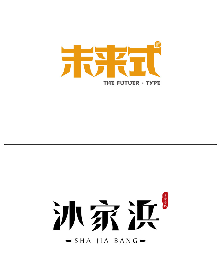 chinesefontdesign.com 2016 07 09 15 30 55 70+ Creative Examples Of Chinese Font Logo Designs