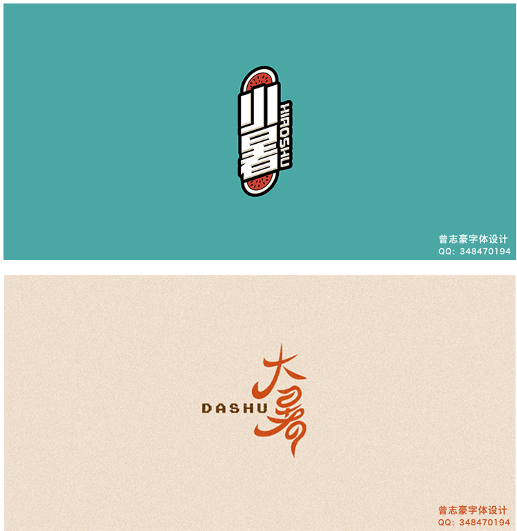 chinesefontdesign.com 2016 07 09 15 33 42 70+ Creative Examples Of Chinese Font Logo Designs