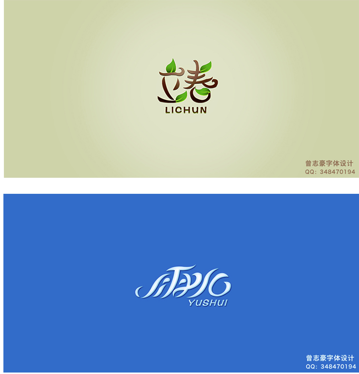 chinesefontdesign.com 2016 07 09 15 34 36 70+ Creative Examples Of Chinese Font Logo Designs