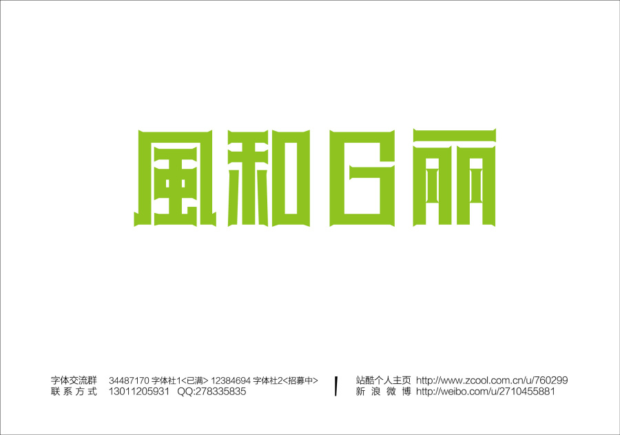90 Lovely Chinese Font Logo Designs To Inspire Your Imagination