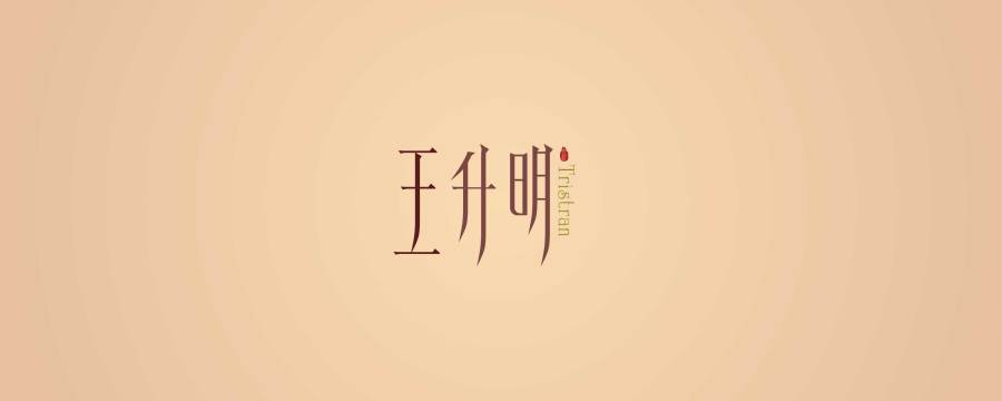 chinesefontdesign.com 2016 07 10 19 36 37 130+ Magnificent Chinese Fonts Logo Designs