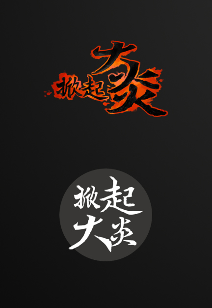 chinesefontdesign.com 2016 07 10 19 37 00 130+ Magnificent Chinese Fonts Logo Designs