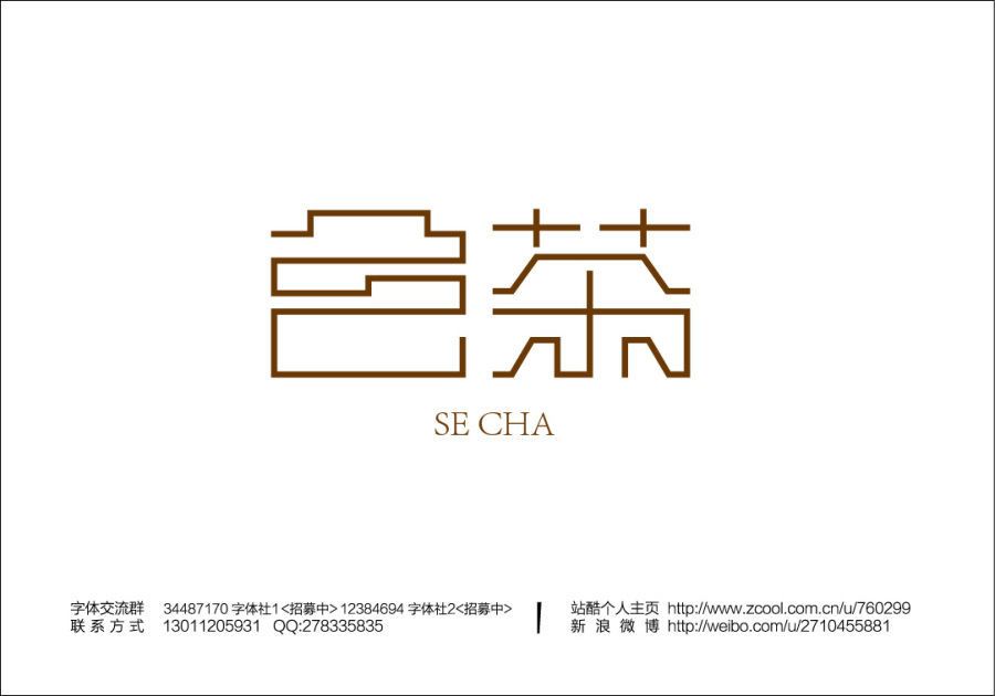 chinesefontdesign.com 2016 07 10 19 38 44 130+ Magnificent Chinese Fonts Logo Designs