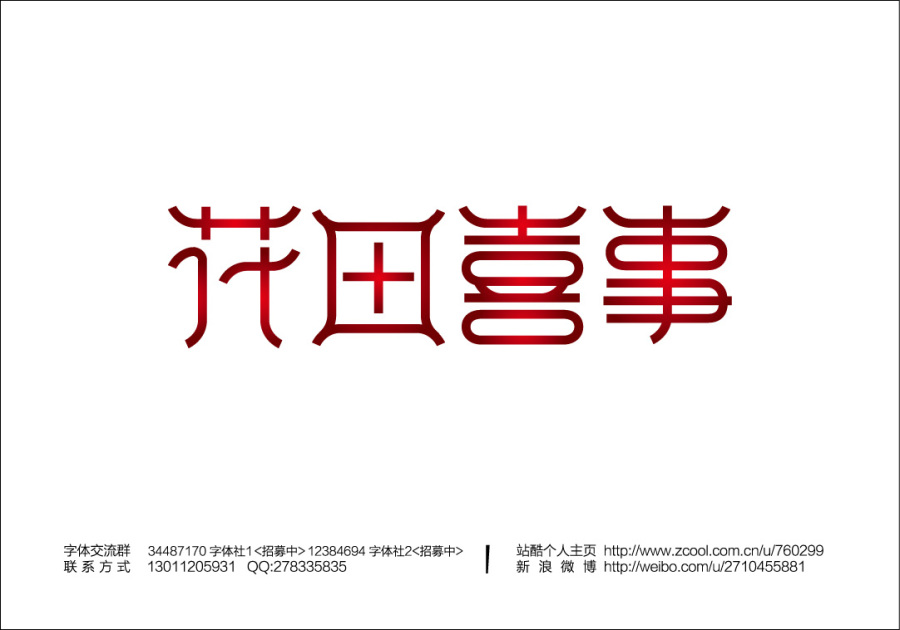 130+ Magnificent Chinese Fonts Logo Designs