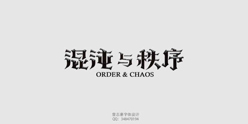 chinesefontdesign.com 2016 07 10 20 06 34 100+ A Cool Collection Of Chinese Font Logo Design You Should See
