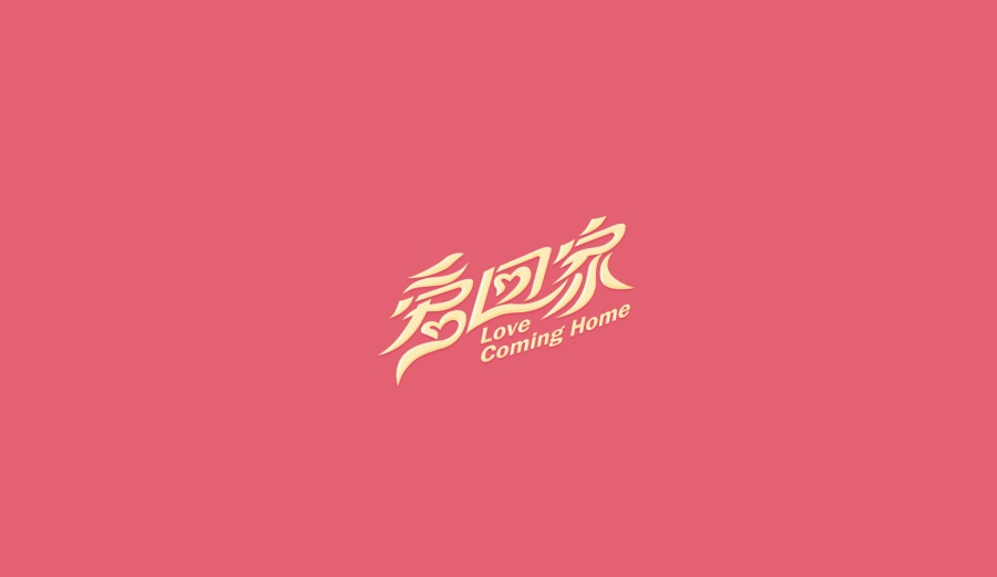 chinesefontdesign.com 2016 07 10 20 06 38 100+ A Cool Collection Of Chinese Font Logo Design You Should See