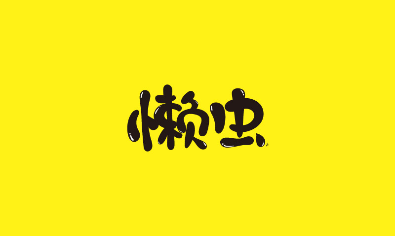 chinesefontdesign.com 2016 07 10 20 06 41 100+ A Cool Collection Of Chinese Font Logo Design You Should See