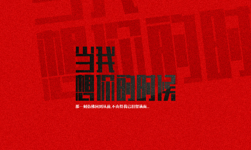 chinesefontdesign.com 2016 07 10 20 06 46 100+ A Cool Collection Of Chinese Font Logo Design You Should See
