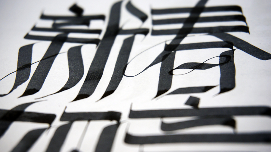 chinesefontdesign.com 2016 07 10 20 06 54 100+ A Cool Collection Of Chinese Font Logo Design You Should See