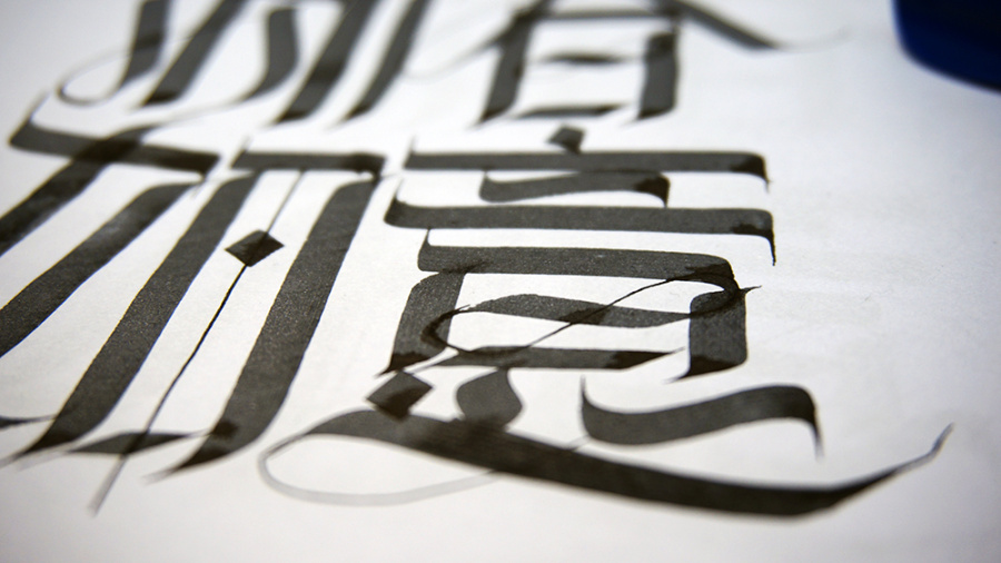 chinesefontdesign.com 2016 07 10 20 06 57 100+ A Cool Collection Of Chinese Font Logo Design You Should See