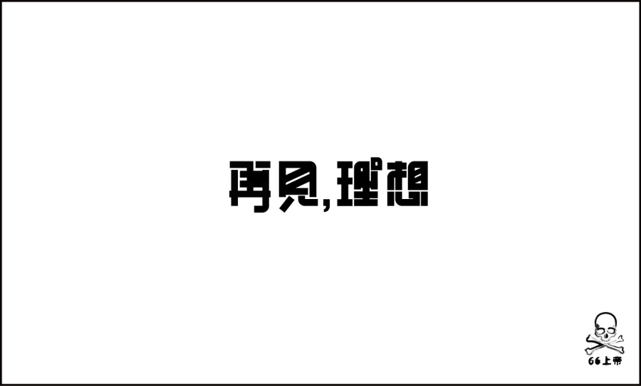chinesefontdesign.com 2016 07 10 20 07 06 100+ A Cool Collection Of Chinese Font Logo Design You Should See