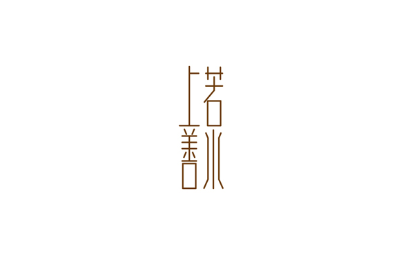 chinesefontdesign.com 2016 07 10 20 07 22 100+ A Cool Collection Of Chinese Font Logo Design You Should See