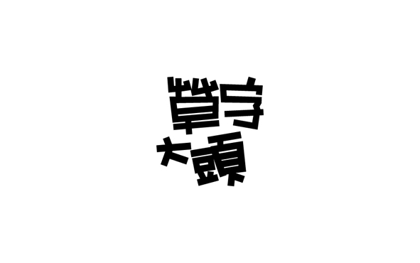 chinesefontdesign.com 2016 07 10 20 07 25 100+ A Cool Collection Of Chinese Font Logo Design You Should See