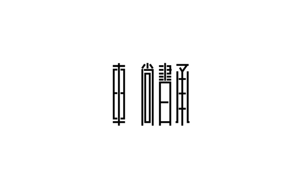 chinesefontdesign.com 2016 07 10 20 07 28 100+ A Cool Collection Of Chinese Font Logo Design You Should See