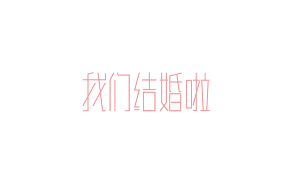 chinesefontdesign.com 2016 07 10 20 07 29 100+ A Cool Collection Of Chinese Font Logo Design You Should See
