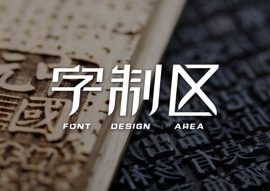 chinesefontdesign.com 2016 07 10 20 07 30 100+ A Cool Collection Of Chinese Font Logo Design You Should See