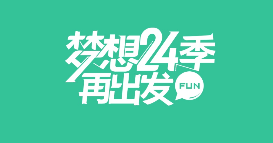 chinesefontdesign.com 2016 07 10 20 07 51 100+ A Cool Collection Of Chinese Font Logo Design You Should See
