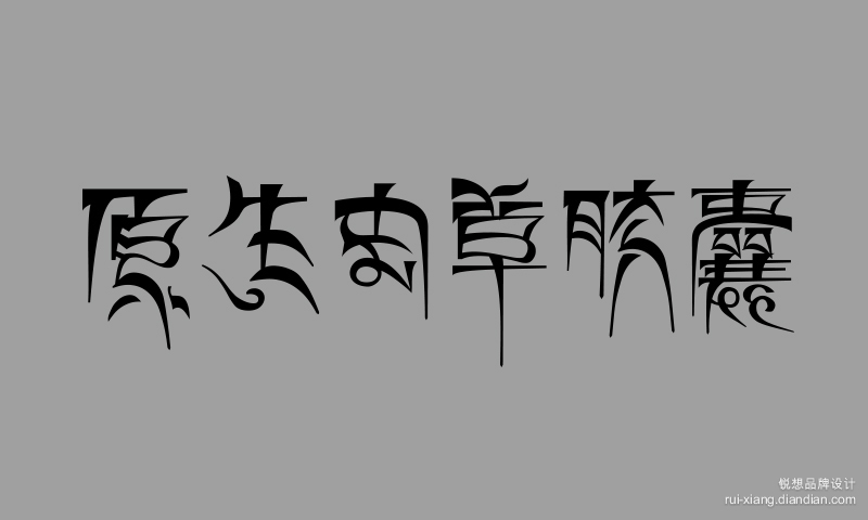 chinesefontdesign.com 2016 07 10 20 08 24 100+ A Cool Collection Of Chinese Font Logo Design You Should See