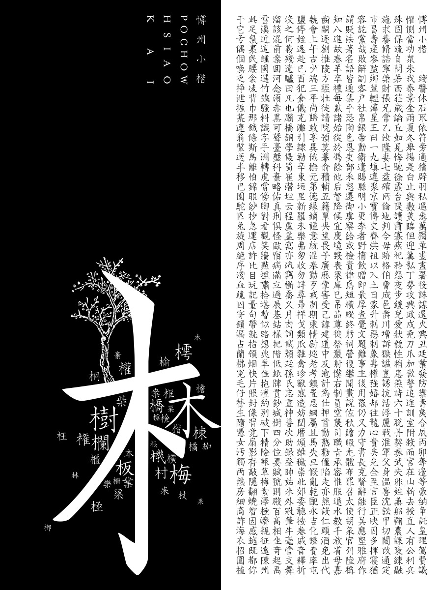140+ Adorable And Creative Chinese Font Logo Design