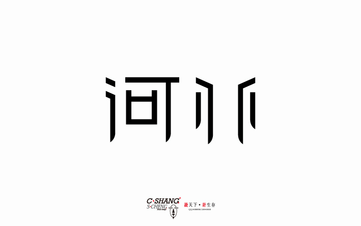 chinesefontdesign.com 2016 07 11 09 58 23 34 Chinese Character name of the city logo design
