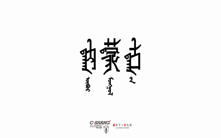 34 Chinese Character name of the city logo design