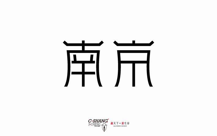 chinesefontdesign.com 2016 07 11 09 58 30 34 Chinese Character name of the city logo design
