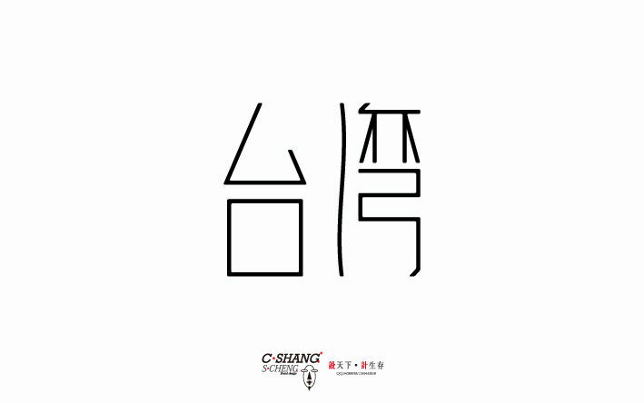 chinesefontdesign.com 2016 07 11 09 58 37 34 Chinese Character name of the city logo design