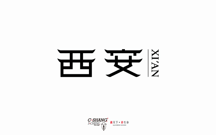 chinesefontdesign.com 2016 07 11 09 58 40 34 Chinese Character name of the city logo design