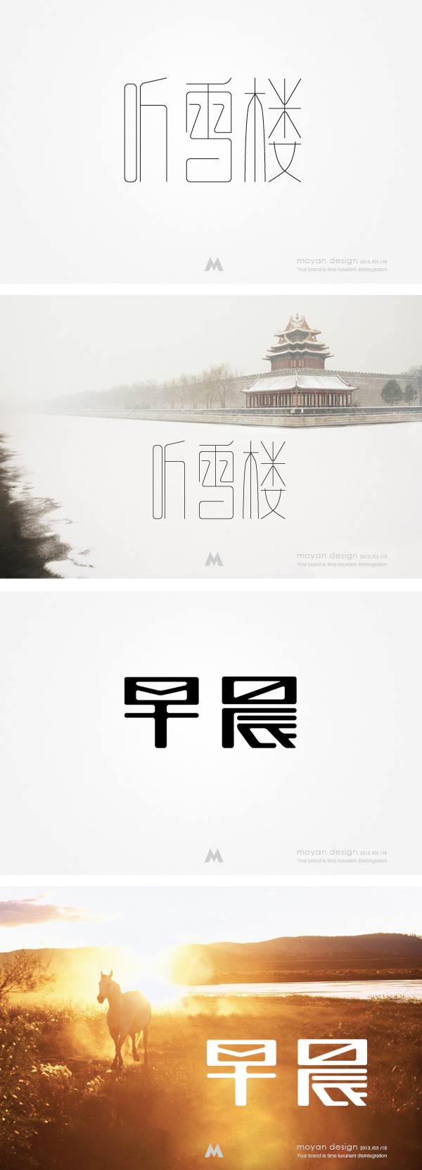 chinesefontdesign.com 2016 07 11 09 59 34 100+ Incredible Examples Of Blind Chinese Font Logo Style Designs