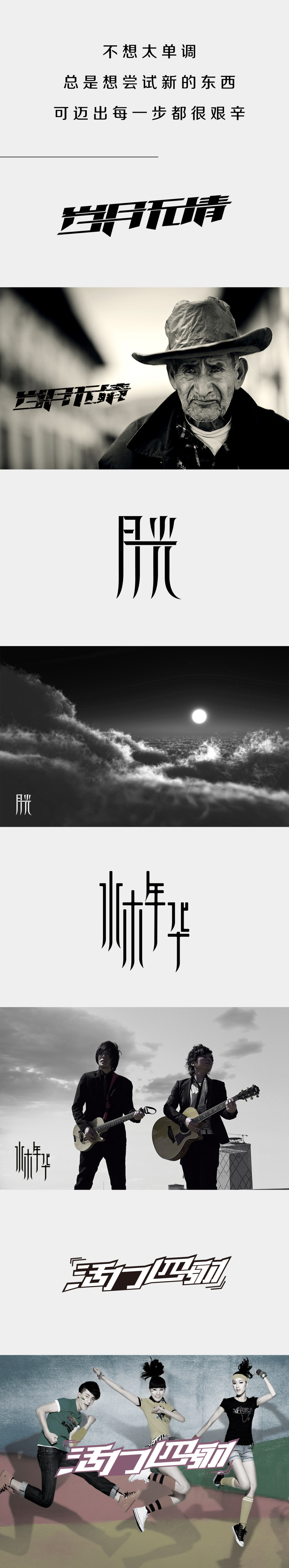 chinesefontdesign.com 2016 07 11 10 03 01 100+ Incredible Examples Of Blind Chinese Font Logo Style Designs