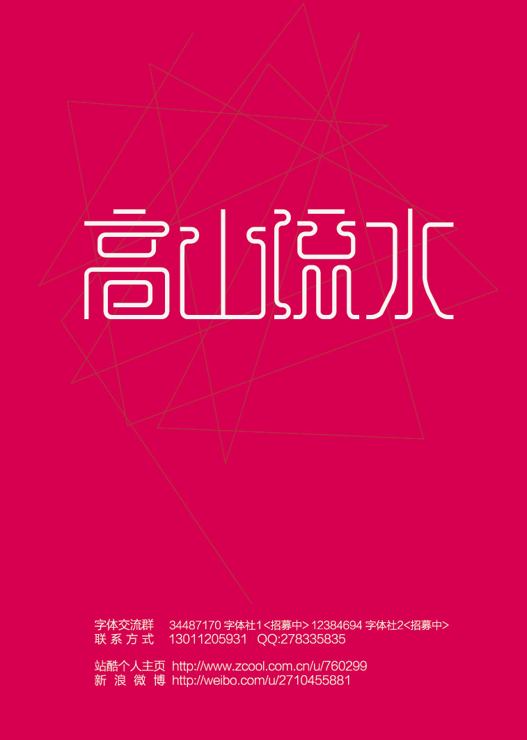 chinesefontdesign.com 2016 07 11 10 03 36 100+ Incredible Examples Of Blind Chinese Font Logo Style Designs