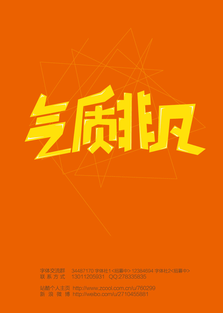 chinesefontdesign.com 2016 07 11 10 03 57 100+ Incredible Examples Of Blind Chinese Font Logo Style Designs