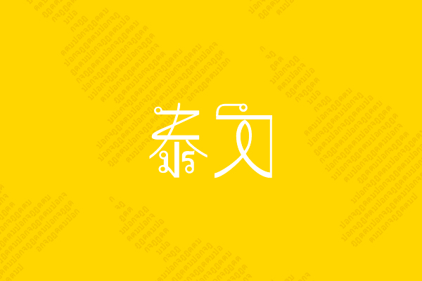 chinesefontdesign.com 2016 07 11 10 05 32 100+ Incredible Examples Of Blind Chinese Font Logo Style Designs