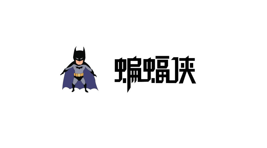 chinesefontdesign.com 2016 07 11 11 19 59 10 Superhero Chinese characters styling