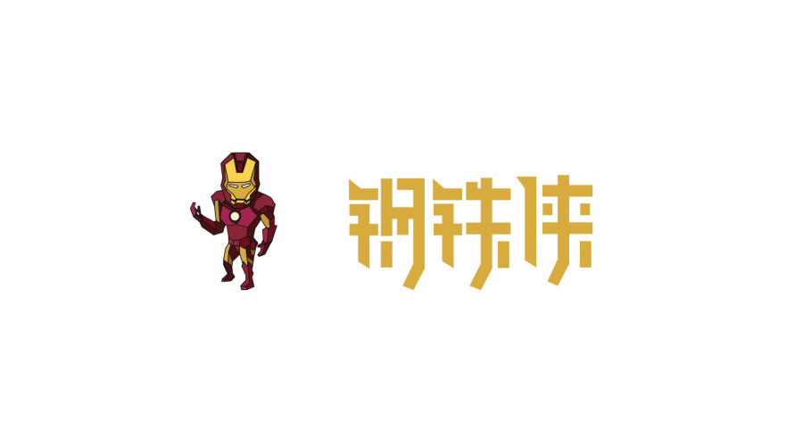 chinesefontdesign.com 2016 07 11 11 20 00 2 10 Superhero Chinese characters styling