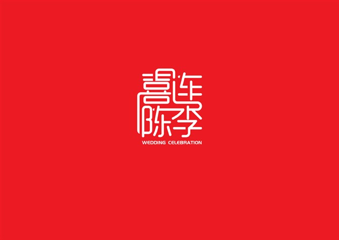 chinesefontdesign.com 2016 07 11 11 22 30 120+ Best Chinese Fonts Style Logo Designs You'd Love