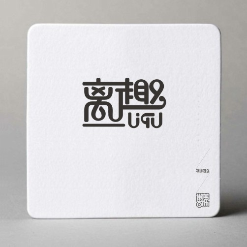 chinesefontdesign.com 2016 07 11 11 23 04 120+ Best Chinese Fonts Style Logo Designs You'd Love