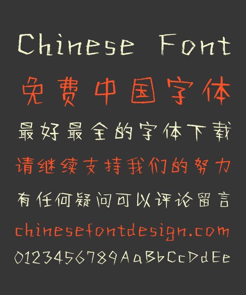 Take off&Good luck Imprint Chinese Font-Simplified Chinese Fonts