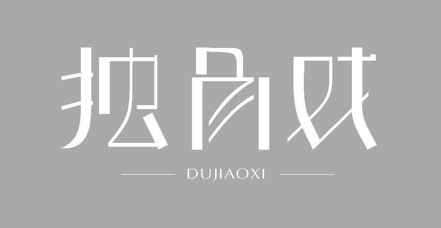 chinesefontdesign.com 2016 07 12 18 13 24 1 75+ Beautiful Chinese Logo Fonts You Should Grab