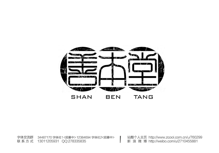 chinesefontdesign.com 2016 07 12 18 13 44 75+ Beautiful Chinese Logo Fonts You Should Grab