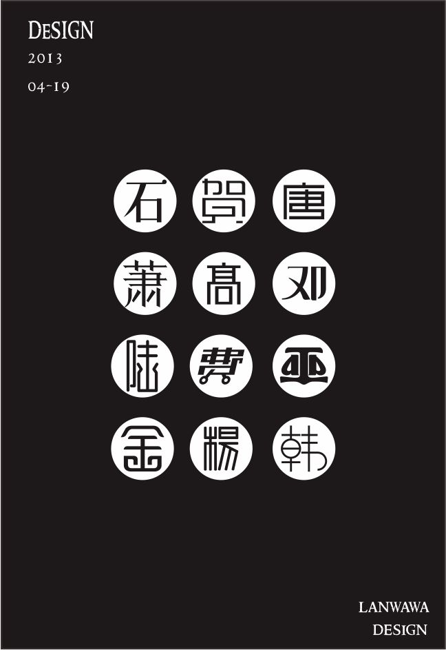 chinesefontdesign.com 2016 07 12 18 13 53 75+ Beautiful Chinese Logo Fonts You Should Grab