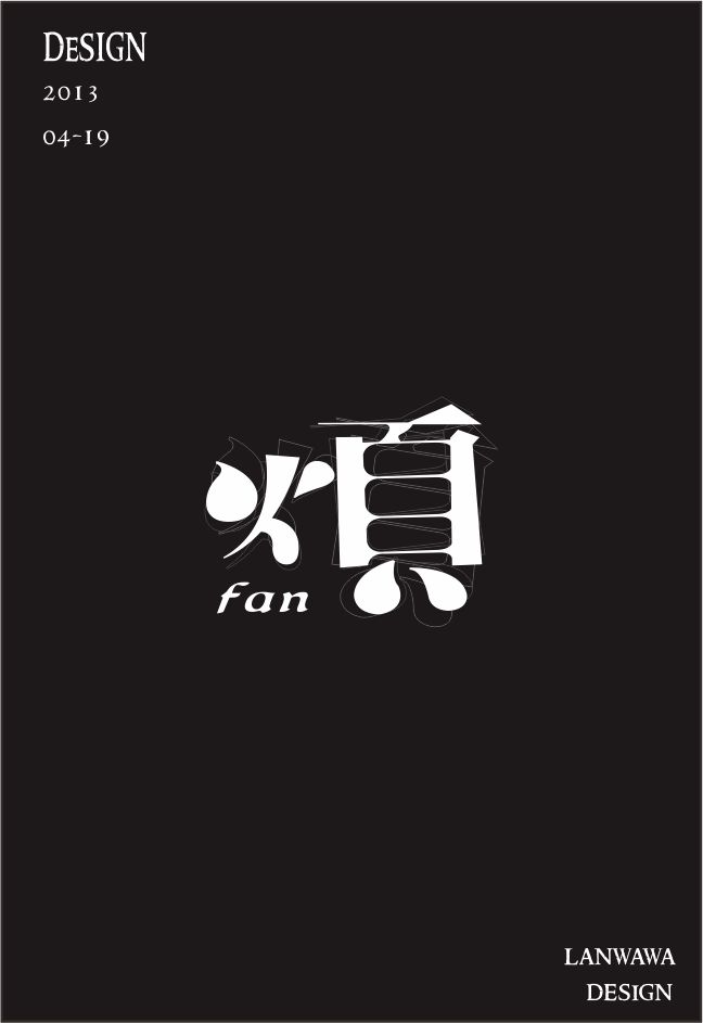 chinesefontdesign.com 2016 07 12 18 13 57 75+ Beautiful Chinese Logo Fonts You Should Grab