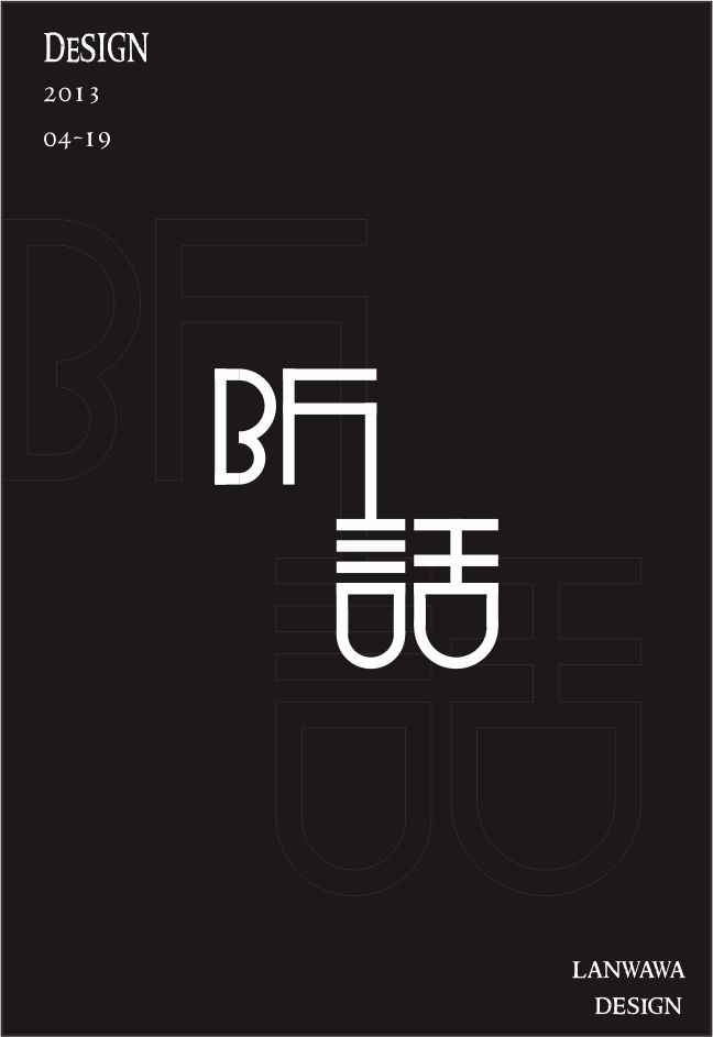 chinesefontdesign.com 2016 07 12 18 13 58 1 75+ Beautiful Chinese Logo Fonts You Should Grab