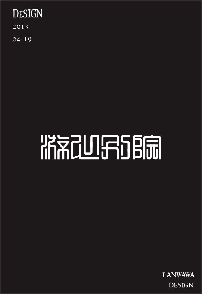 chinesefontdesign.com 2016 07 12 18 15 43 75+ Beautiful Chinese Logo Fonts You Should Grab