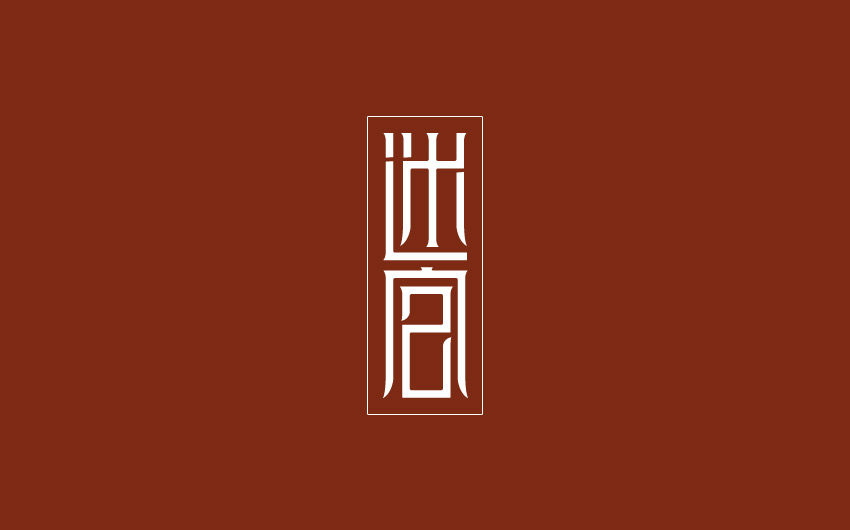 chinesefontdesign.com 2016 07 12 18 15 49 75+ Beautiful Chinese Logo Fonts You Should Grab