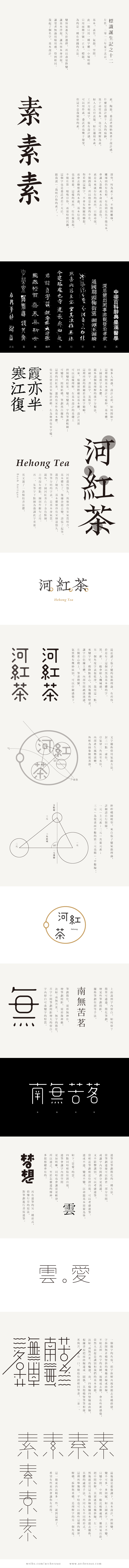150+ Amazing Chinese Font Style Logos To See Right Now