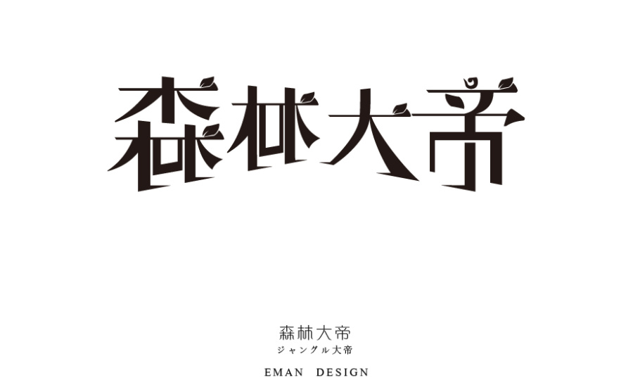 chinesefontdesign.com 2016 07 12 20 29 57 30+ Animated cartoon Chinese characters header design