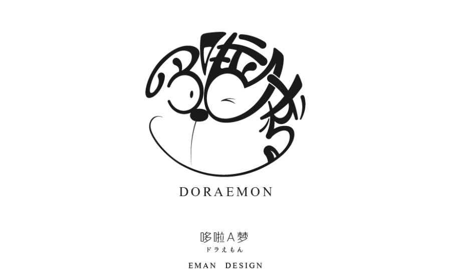 chinesefontdesign.com 2016 07 12 20 30 34 30+ Animated cartoon Chinese characters header design